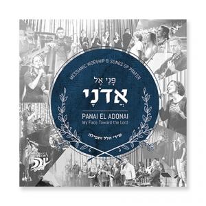 Messianic Music / CDs